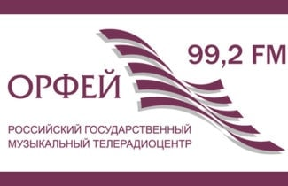 25-летний юбилей радио «Орфей» отмечает грандиозным музыкальным фестивалем «Территория классики»