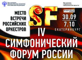 В Екатеринбурге завершился IV Симфофорум