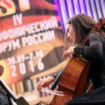 В Екатеринбурге завершился IV Симфонический форум России
