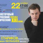 Степан Стариков выступит на сцене Хабаровской филармонии