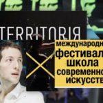 В Москве открылся XI Фестиваль современного искусства «Территория»