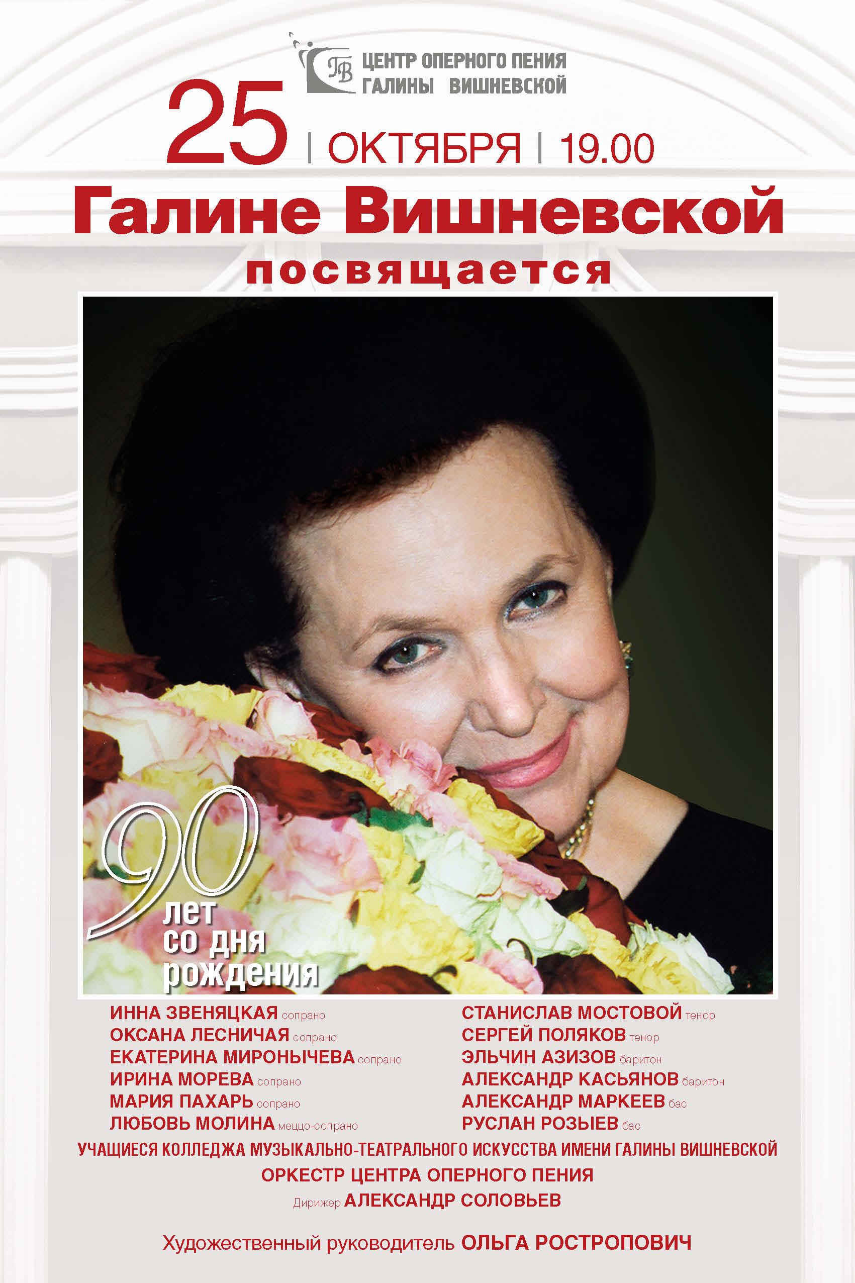 К 90-летию Галины Вишневской