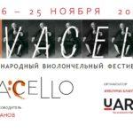 VIVACELLO - единственный в России крупномасштабный проект, посвященный виолончельной музыке
