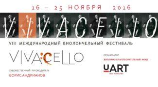VIVACELLO — единственный в России крупномасштабный проект, посвященный виолончельной музыке