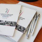 IIВсероссийский музыкальный конкурс завершил прием заявок