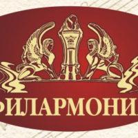 В Воронежской филармонии выступят интересные музыканты