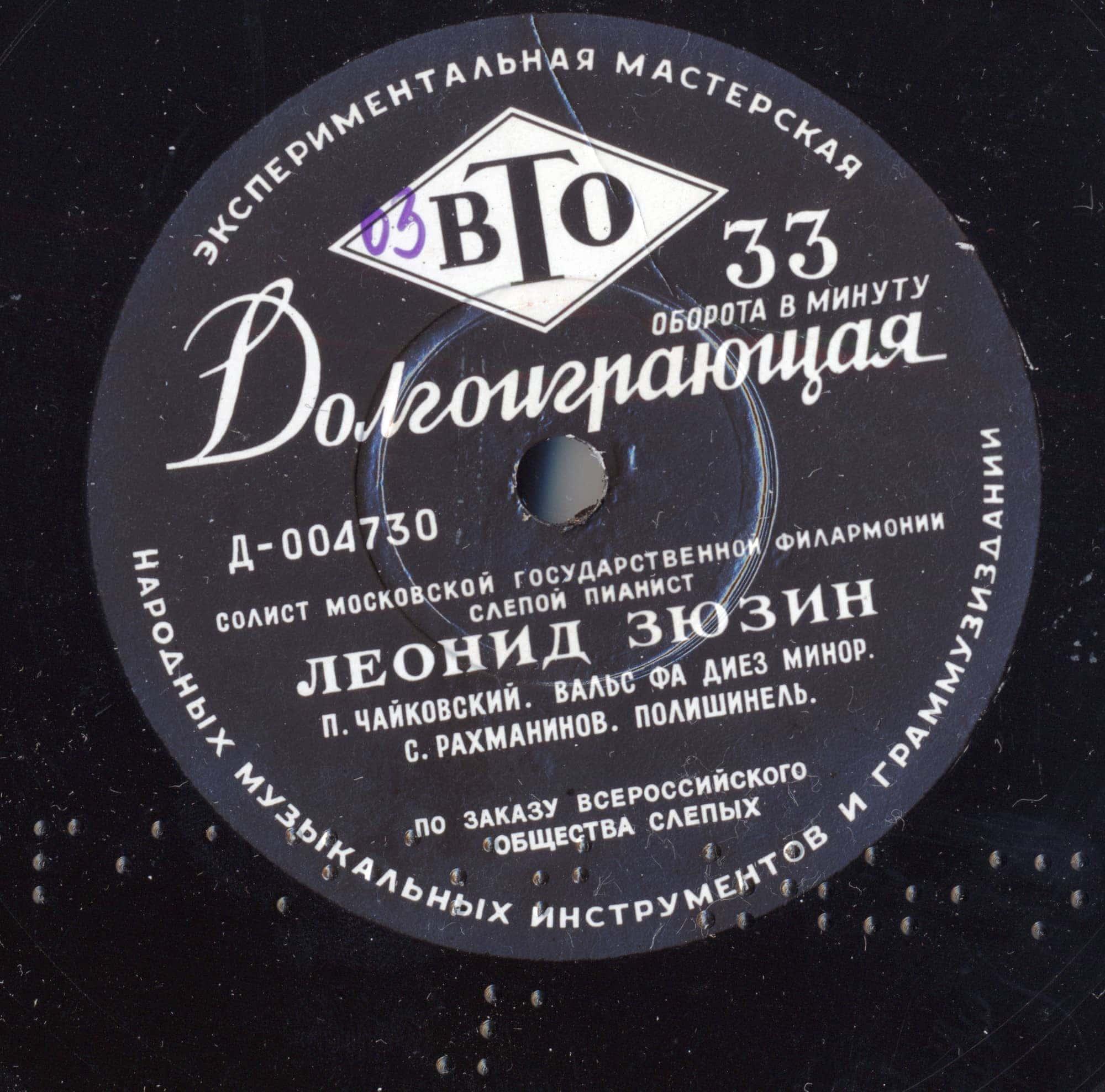 Грампластинка с записями Леонида Зюзина