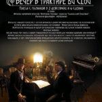 «Вечер в трактире du Clou» в Доме на Знаменке