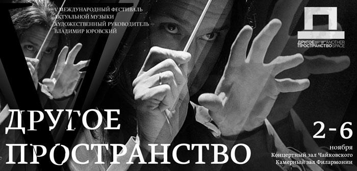 """В Московской филармонии открывается V фестиваль актуальной музыки """"Другое пространство"""""""
