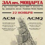 В Концертном зале им. Моцарта состоится концерт-посвящение Ассоциации современной музыки