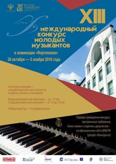 Международные конкурсы молодых музыкантов