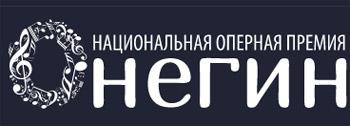 """Национальная оперная премия """"ОНЕГИН"""""""