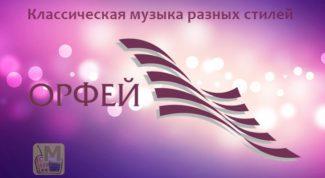 Радио «Орфей» отмечает 21 ноября день рождения