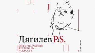 Объявлена программа фестиваля «Дягилев. P. S.»