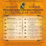 Фестиваль «Болдинская осень» пройдёт в Нижегородском театре оперы и балета
