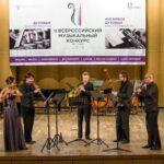 В Москве выступят лауреаты II Всероссийского музыкального конкурса