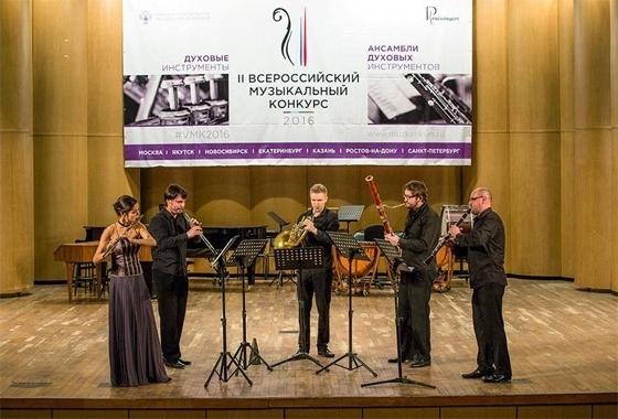II Всероссийский музыкальный конкурс