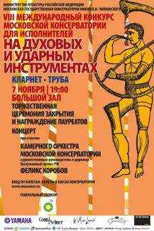 VIII Международный конкурс исполнителей на духовых и ударных инструментах