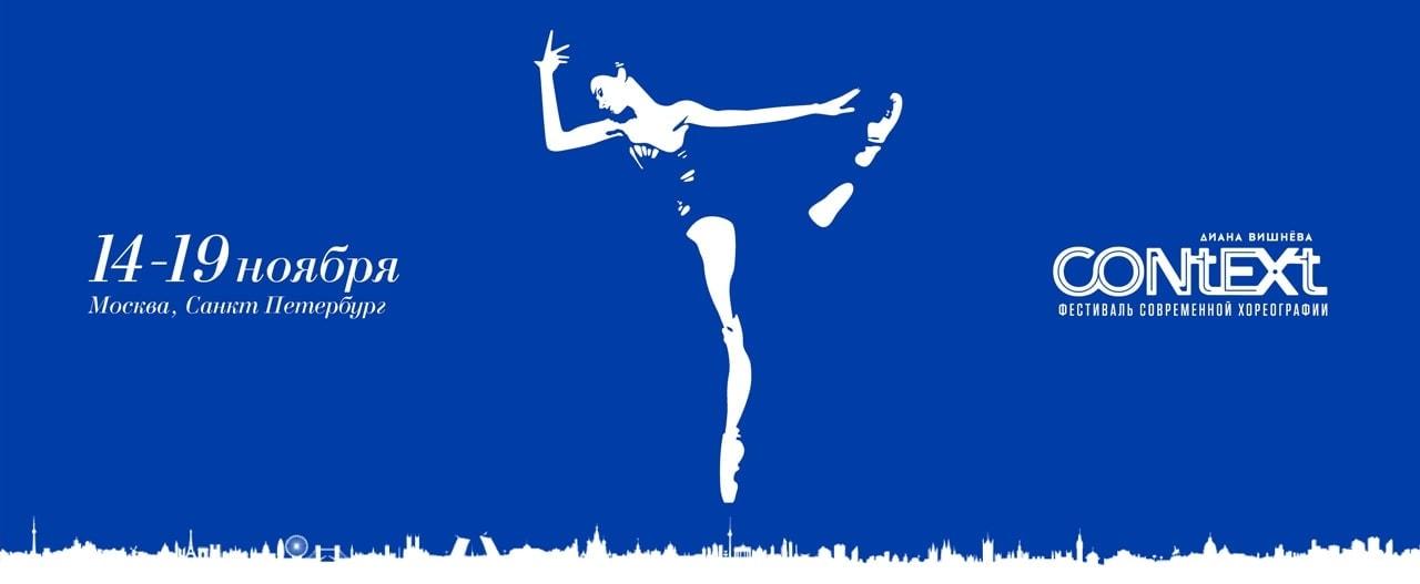 Фестиваль Context Дианы Вишнёвой пройдёт одновременно в двух столицах