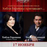 """Музыкальный фестиваль """"Хибла Герзмава приглашает…"""" открывается в Москве"""