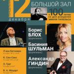 100-летний юбилей Эмиля Гилельса отметят большим финальным концертом