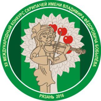 В Рязани стартовал XII Международный конкурс скрипачей имени В.Ф. Бобылёва