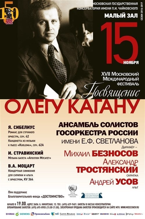 Начинается фестиваль «Посвящение Олегу Кагану»