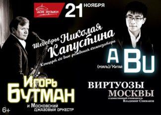 Концерт «Шедевры Николая Капустина» состоится 21 ноября в Москве