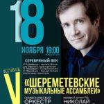 Николай Луганский открыл V Шереметевские музыкальные ассамблеи