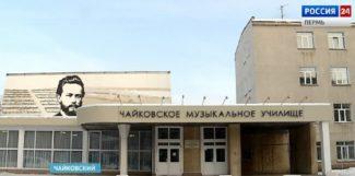 дети города Чайковского знакомятся с музыкальным миром Сергея Прокофьева