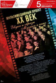 Мультимедийный проект «XX век: Звуки и образы. Музыка и кино»