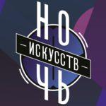 """В """"Ночь искусств"""" музеи Всероссийского музейного объединения музыкальной культуры посетили более 2 тыс. человек"""