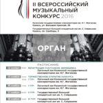 IIВсероссийский музыкальный конкурс по специальности «Орган» пройдет в Казани