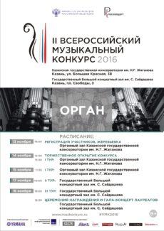 II Всероссийский музыкальный конкурс по специальности «Орган»