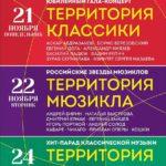 Радио «Орфей» отмечает юбилей трехдневным музыкальным фестивалем