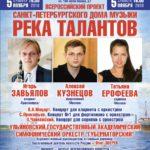 Путешествие по «Реке талантов»: финалисты проекта выступят в Ульяновске