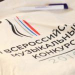 Гала-концерт лауреатов II Всероссийского музыкального конкурса пройдет в новом формате