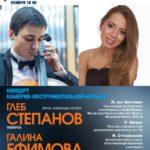 Музыка Бетховена, Шумана, Шуберта и Прокофьева прозвучит в исполнении виолончели и фортепиано