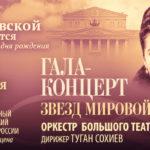 В Большом театре состоялся гала-концерт звёзд мировой оперы в память о Галине Вишневской