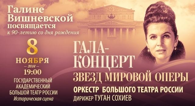 vishn gala - В Большом театре состоялся гала-концерт звёзд мировой оперы в память о Галине Вишневской