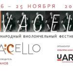 В Москве открывается фестиваль виолончельной музыки Vivacello