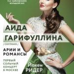 Аида Гарифуллина впервые выступит с сольным концертом в Москве