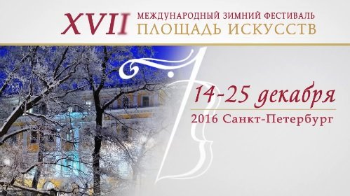 "Зимний фестиваль ""Площадь искусств"""