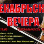 В концертном зале имени Т. Н. Хренникова пройдут «Декабрьские вечера»