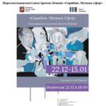 В Музее Скрябина пройдет  выставка художника Арсена Левони «Скрябин. Музыка сфер»