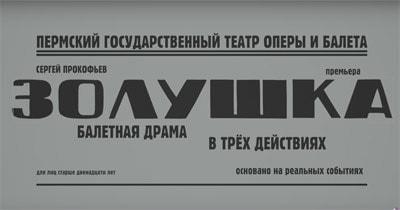 """В Перми премьера балета Прокофьева """"Золушка"""""""