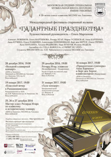 Международный фестиваль старинной музыки «Галантные празднества»