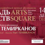 В Петербурге начал работу 17-й Международный зимний фестиваль «Площадь искусств»