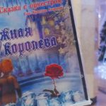 "CD ""Снежная королева"""