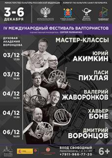 IV Международный фестиваль валторнистов